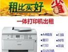 复印机 打印机出租