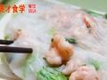 学广东肠粉技术—学各种粉面技术开店培训就来蒸才食学