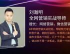 徐鹤宁刘瀚明长春最新培训课程安排报名