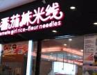 上海番茄妹米线加盟招商-番茄妹米线加盟费多少,加盟电话
