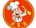 成都餐饮小吃培训火锅串串烤鱼干锅技术培训专业美食培训班