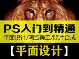 杭州界面UI設計培訓,廣告設計,PS,網頁設計培訓