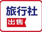 稀缺上海国际旅行社公司转让