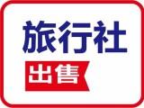 個人名下有一北京國內旅行社轉讓 帳目齊全