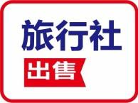 个人 北京市带出境的国际旅行社转让 无不良记录