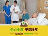 北京優貝優聰提供24小時 醫院陪護 居家陪護服務