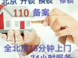 北京公安备案指定开锁公司-换锁-修锁-24小时服务
