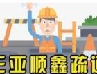 三亚顺鑫疏通、专业防水