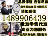 诚招微信代理 淘宝代理 实体店代理 大牌手表货源 奢侈品货源