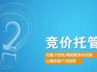代运营百度竞价需要多少钱 广州企业做竞价托管的服务流程?