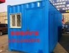 集装箱养护室 工地移动式集装箱养护室生产厂家 移动养护室价格
