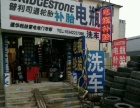 普利司通轮胎电瓶店