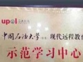 中国石油大学(华东)网络远程教育现场报名开始啦!
