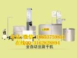 山东豆腐干机器多少钱 定制数控豆腐干机 鑫丰豆腐干机厂家直销