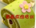 衡阳蛋糕培训学校 衡阳哪里有蛋糕培训学校首选音画烘焙中心