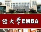 西南财大重庆工商管理短期培训班重庆销售管理培训