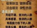 又木红枣姜茶加盟 养生保健 投资金额 1万元以下