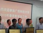 国家承认学历2016电子注册广西科技大学函授电气自动化技术
