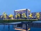 2017广西科技大学专科本科报读专业护理2.5年快速毕业