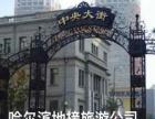 哈尔滨鼎诺旅游地接社专业的地接地陪公司酒店预订用车