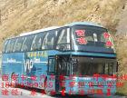西安到金昌汽车客车大巴-订购热线18829299355