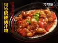 巧阿婆中式快餐,美味之选