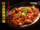 快餐加盟 巧阿婆砂锅饭利润是多少?总部创业赚钱一体化服务!