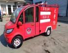 微型消防车出厂价格 社区小型消防车直销价格