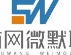 贵州品牌策划 VI创意设计 网络推广运营 文化传媒