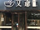 北京文爷一碗粉可以加盟吗?文爷一碗粉总部在哪儿