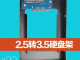 2.5寸转3.5寸支架 3.5寸硬盘服务器托/支/架 SSD支架