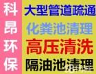 重庆高压清洗管道,高压清洗工业设备,高压清洗化粪池