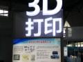 中国2018北京国际科技教育3D打印(VR/AR)装备展
