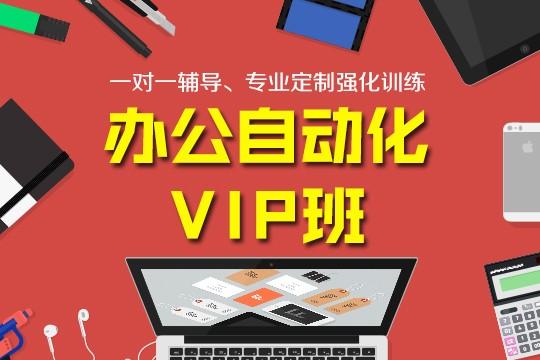 上海电脑零基础培训,短期速成周末班
