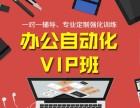 上海电脑培训 office办公软件培训 文秘培训