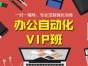 上海浦东办公软件培训,想把电脑学好0基础学员的引导很重要