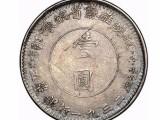 鄂豫皖省苏维埃政府工农银行壹圆银币怎么鉴定私下交易