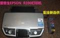 爱普生R330六色喷墨照片打印机配新连供