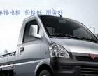 搬家 个人货车出租可进市区送货90后人加车模式