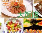 天台白鹤镇 全家福大饭店 10年特色老店,专业接待旅游团队