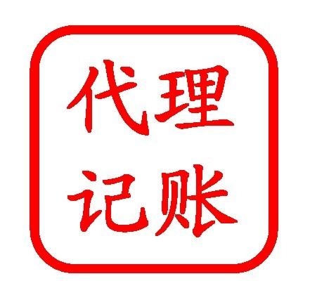 公司注册 注销 代理记账 税务咨询 审计验资