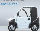 唐山老年代步车 全封闭电动车厂家直销全国招商代理