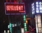 怎样加盟8090徒手餐厅