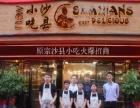 原宗沙县小吃加盟 中餐 投资金额 1万元以下