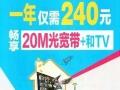 中国移动光纤宽带(当阳区域)