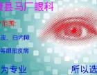 周口市太康县马厂镇眼科专科