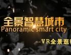 VR全景时代的到来!全景智慧城市招商加盟