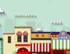上海FLASH动画制作飞碟说动画 MG动画手绘动画