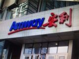 长沙经济开发区周边安利纽崔莱直销长沙经济开发区安利专卖店