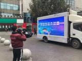 重庆主城区周边广告车出租 LED宣传车 复工宣传 单